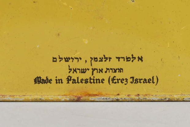 Mid-20th Century Tin Charity Container by Alfred Zaltsman, Jerusalem - Menorah Galleries