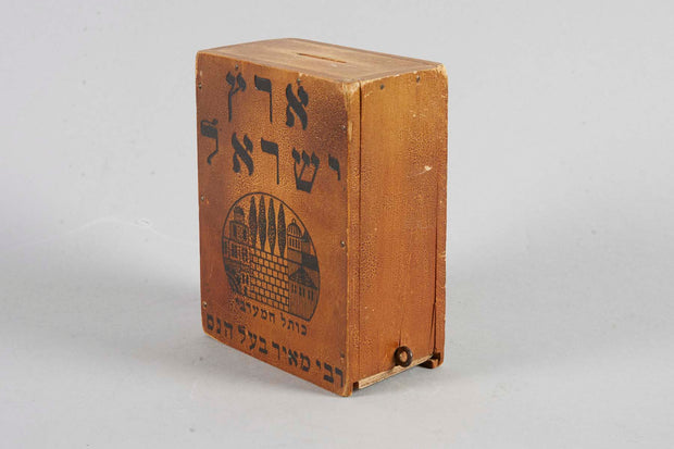 Early 20th Century Austrian Wooden Charity Box - Menorah Galleries