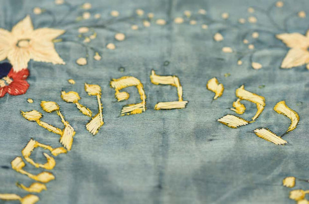 Rare 19th Century Judaic Embroidered Silk Textile