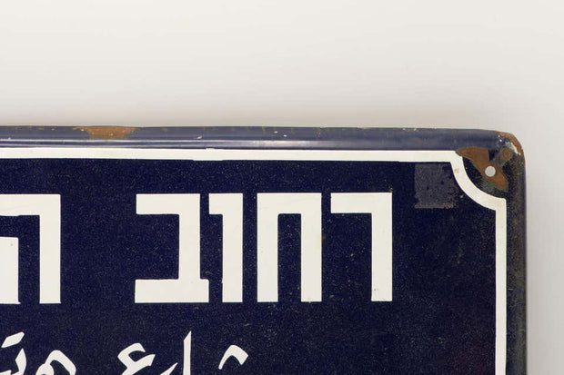 Mid-20th Century Israeli Iron and Enamel Street Sign