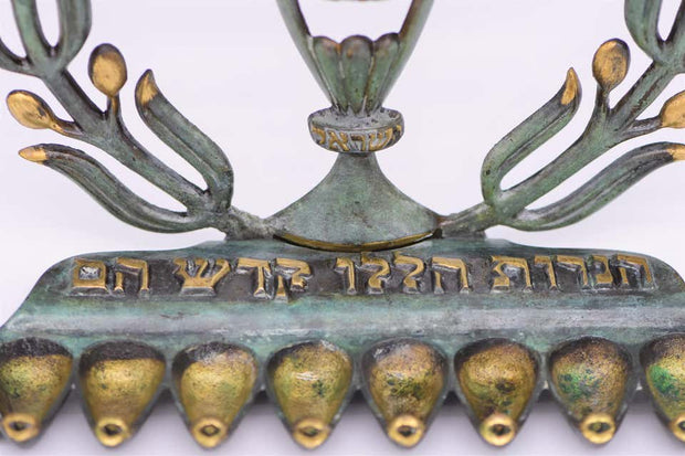 Mid-20th Century Israeli Brass Hanukkah Lamp