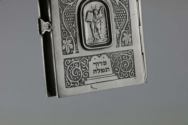Mid-20th Century Siddur with Silver Book Binding by Bezalel School Jerusalem
