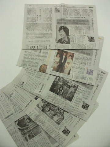Escama and Tamae in Sankei newspaper