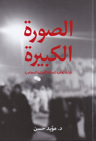 Al-Soura Al-Kabeera (The Big Picture) by Dr. Moayad Hassan