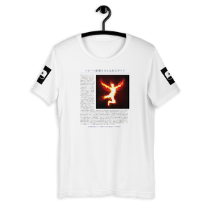 The Ascension High Fashion Streetwear -  Short-Sleeve Unisex T-Shirt JPN