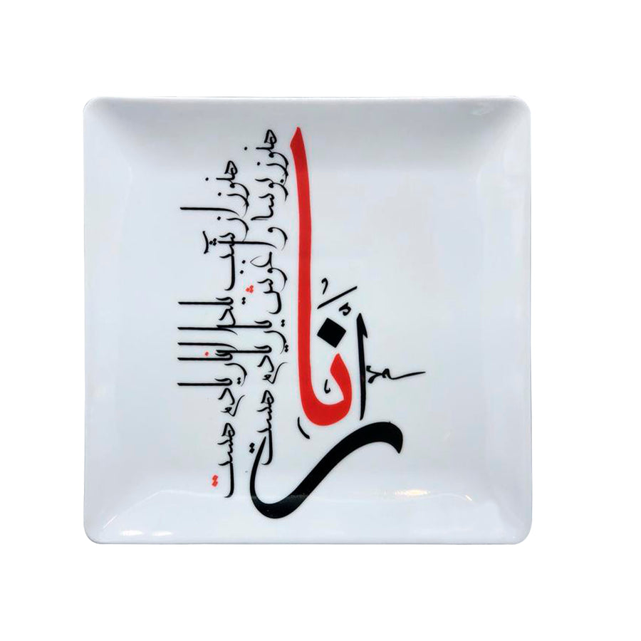 Light Over Dark Yalda Plate