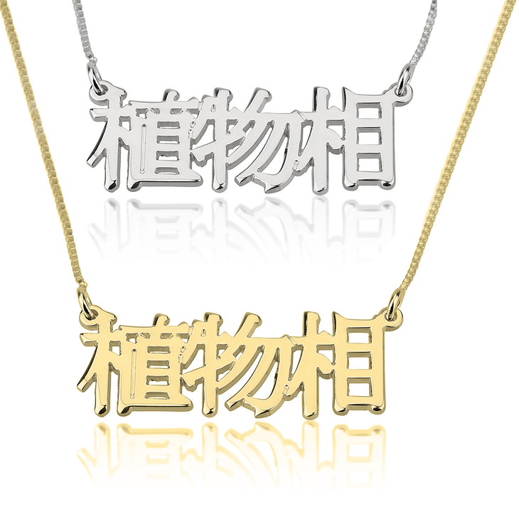 CHINESE LETTERS NAME NECKLACE