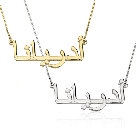 Image of Arabic Chance Name Necklace