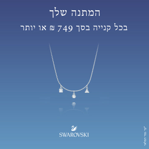 Swarovski beautiful necklace, with rhodium plating, is embellished with 3 stones with different shapes