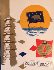 (Menu) S. S. Golden Bear. Yokohama to Manilla. May 2, 1958.