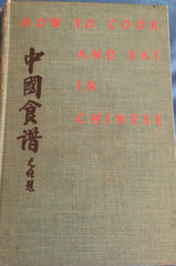 How to Cook and Eat in Chinese. By Buwei Yang Chao. [1945].