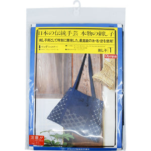 Sashiko Shoulder Bag Kit - EMCSK-0001