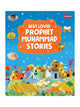 Best Loved Prophet Muhammad Stories
