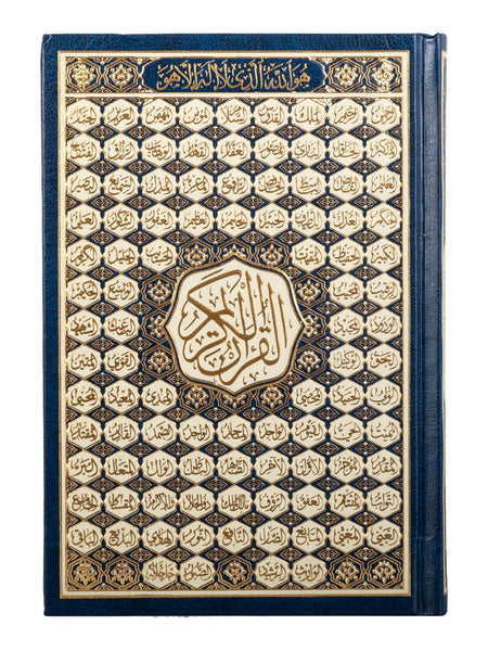 The Holy Quran - 15 Line Uthmani Script - Medium (~A5) Size - 99 Names of Allah Cover
