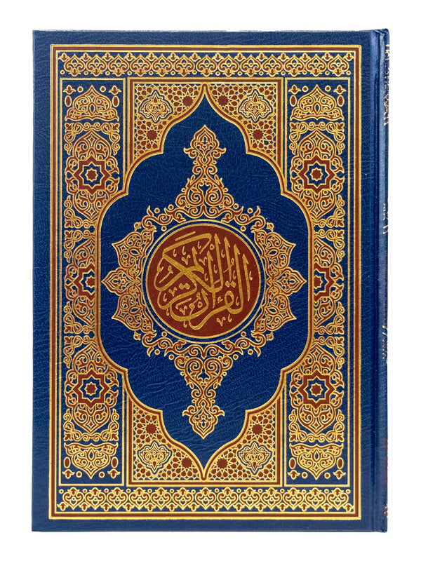 The Holy Quran - 15 Line Uthmani Script - Non CC Large