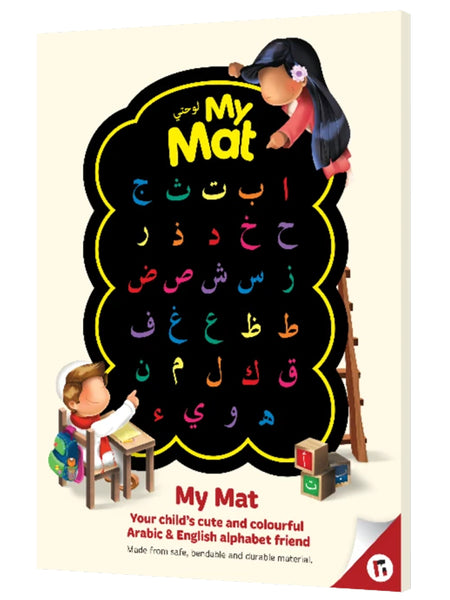 My Mat - The Alphabet Friend - Islamic Impressions