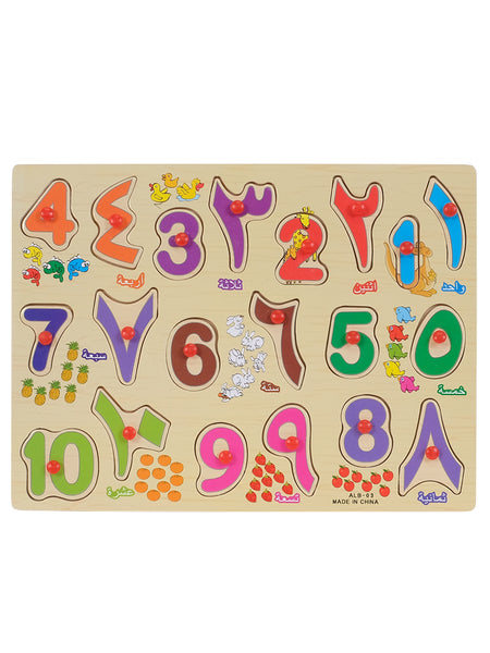 Childrens Wooden Number Puzzle - Islamic Impressions