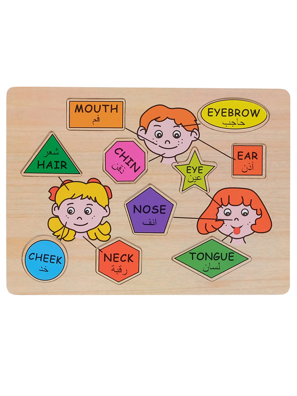 Childrens Wood Puzzle - Parts of the Face - Islamic Impressions