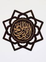 Alhamdulillah Rabbal Alameen - Wood Effect