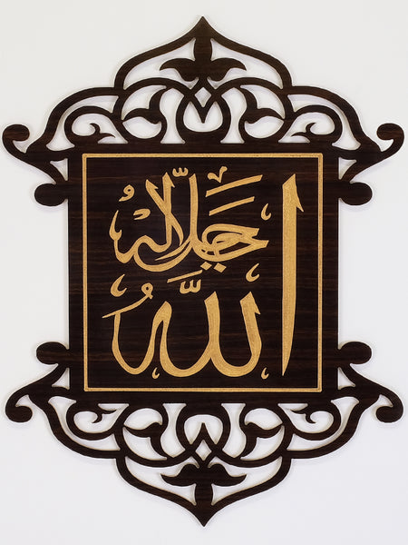 Allah - Wood Effect - Islamic Impressions