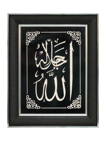 Allah Muhammad in Arabic Frame Set of Two - Black - Islamic Impressions
