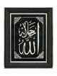 Allah Muhammad in Arabic Frame Set of Two - Black