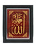 Allah Muhammad in Arabic Frame Set of Two - Black and Red - Islamic Impressions