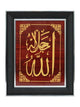 Allah Muhammad in Arabic Frame Set of Two - Black and Red