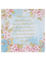 Ayatul Kursi Canvas - Floral Design