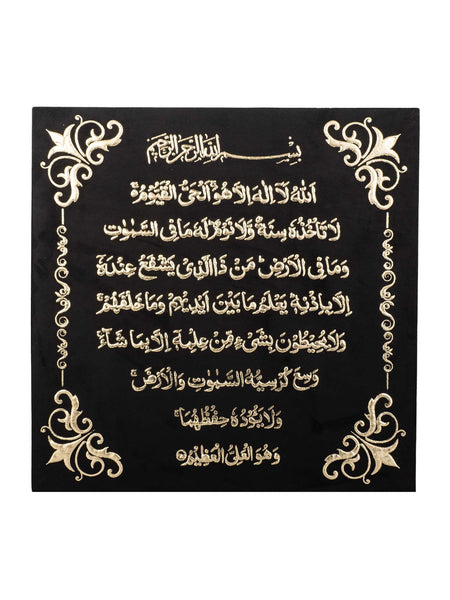 Ayatul Kursi Canvas - Formal Floral Border