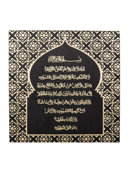 Ayatul Kursi Canvas - Mehrab Border