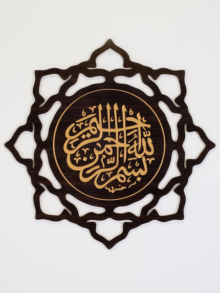 Bismillah - Wood Effect - Islamic Impressions
