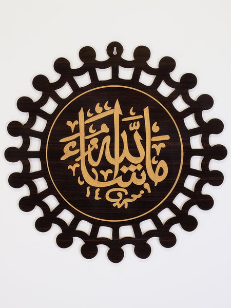 MashAllah - Wood Effect - Islamic Impressions