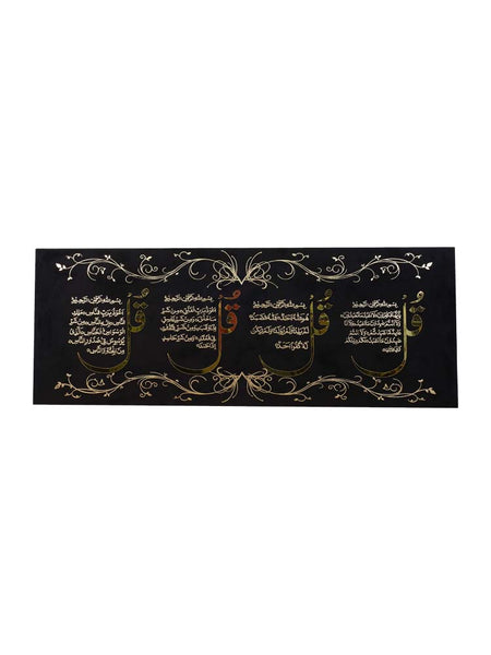 Four Qul Canvas - Felt Style Two - Islamic Impressions