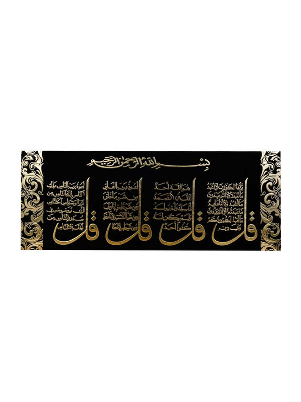 Four Qul Canvas - Felt Style Four - Islamic Impressions