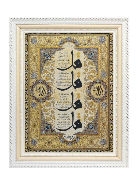 Four Qul Frame - Fabric Style Eight - Islamic Impressions