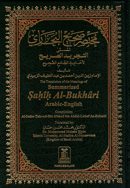 The Translation of the Meaning of Summarized Sahih Al-Bukhari Arabic-English