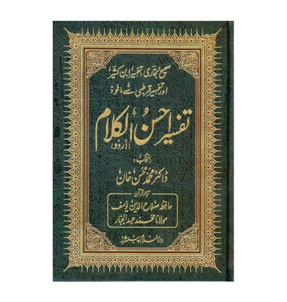 Tafsir Ahsan Al Kalam Urdu Translation Quran Side By Side