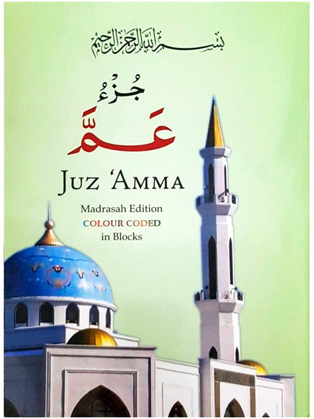 Juz Amma Madrasah Edition - CC Tajweed - Large - Islamic Impressions