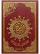 Large Quran with Colour Coded Tajweed (Uthmani Script)