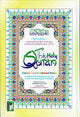 The Holy Quran - Indo Pak - Colour Coded Tajweed Rules -English Transliteration/Translation ~A4