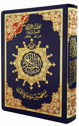 Quran With CC Tajweed Deluxe - Medium (Uthmani Script)