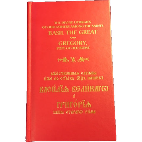 The Divine Liturgies of our Fathers among the Saints Basil the Great Archbishop of Caesarea in Cappadocia and Gregory, Pope of Old Rome