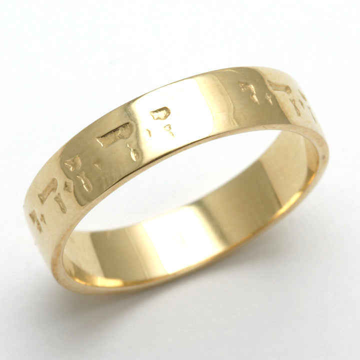 14k yellow gold ani le dodi jewish wedding band ring 45mm jewelryjudaica - Jewish Wedding Ring