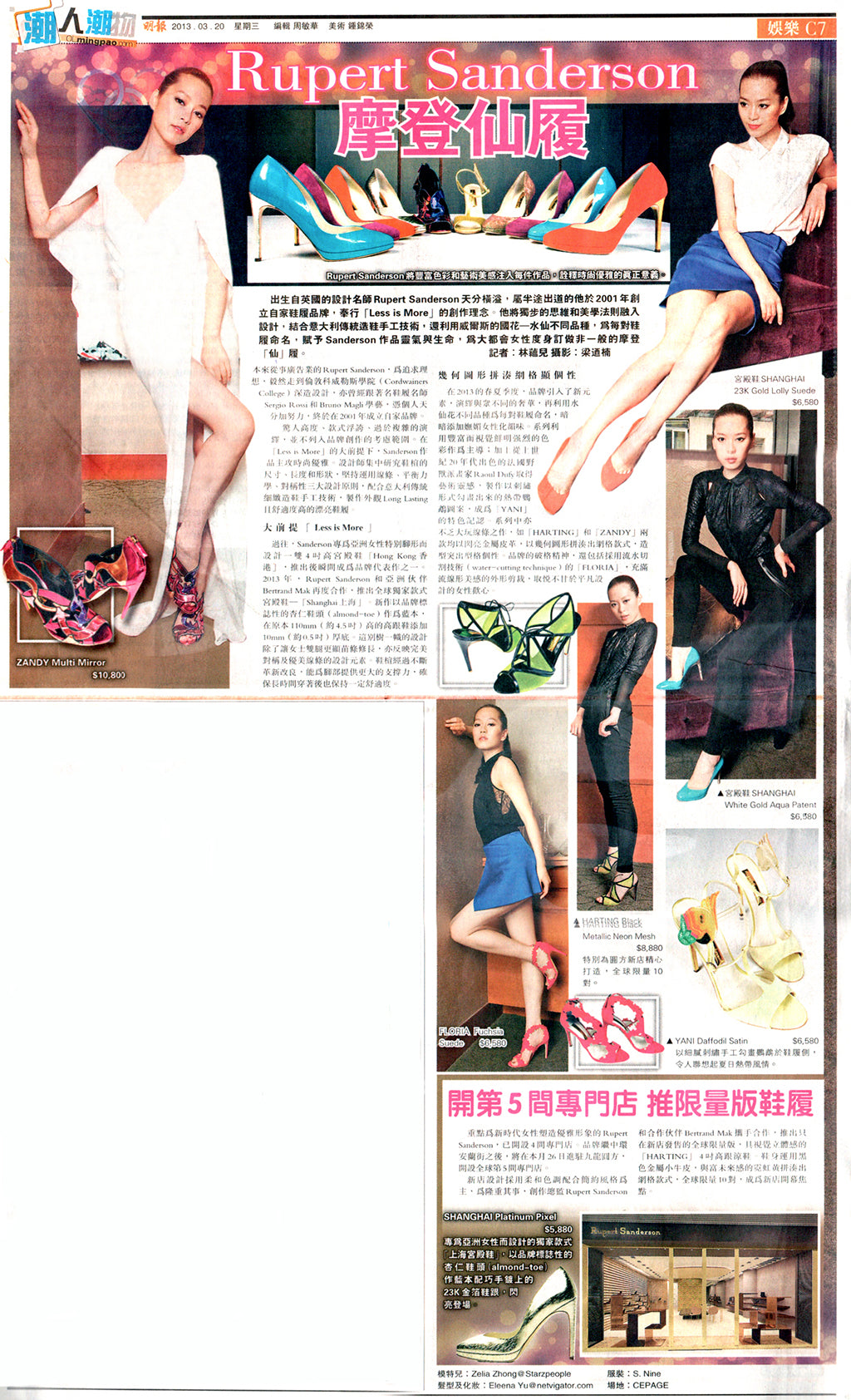 Rupert Sanderson X S.Nine featured in Ming Pao Daily, 20 March 2013