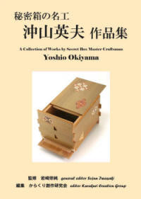 Book of Okiyama's Art Works