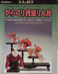 Mechanical Japanese Somersault Karakuri  Ningyo Doll