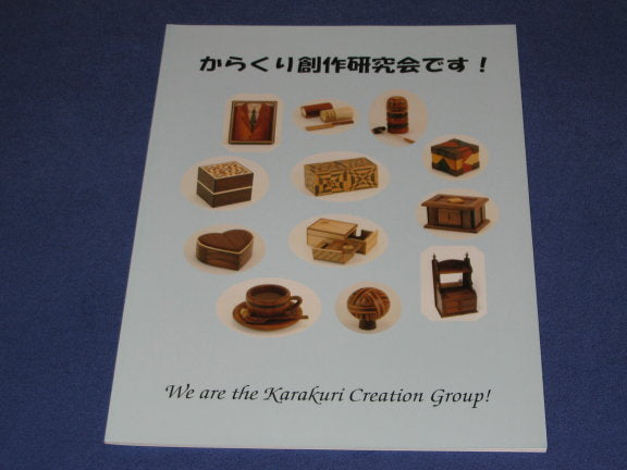 Karakuri Japanese Puzzle Box Book #1
