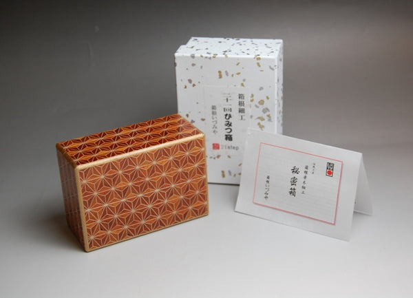 4 Sun 21 Step Akaasa Japanese Puzzle Box