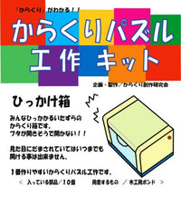 Karakuri Japanese Fake Puzzle Box (Self Assembly Kit)2